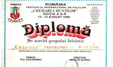 Образцовый ансамбль танца «Радуга» - Диплом Интернационального фестиваля фольклора «Chemarea muntilor» Гран При Юнеско, Румыния.