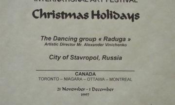 Образцовый ансамбль танца «Радуга» - Диплом Лауреата интернационального фестиваля искусств «Рождественские каникулы», Канада.