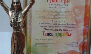 Гран-при - Танцевальное шоу Кавказа