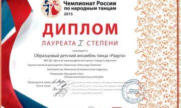 ДИПЛОМ лауреата 1 степени чемпионата России по народным танцам 2015